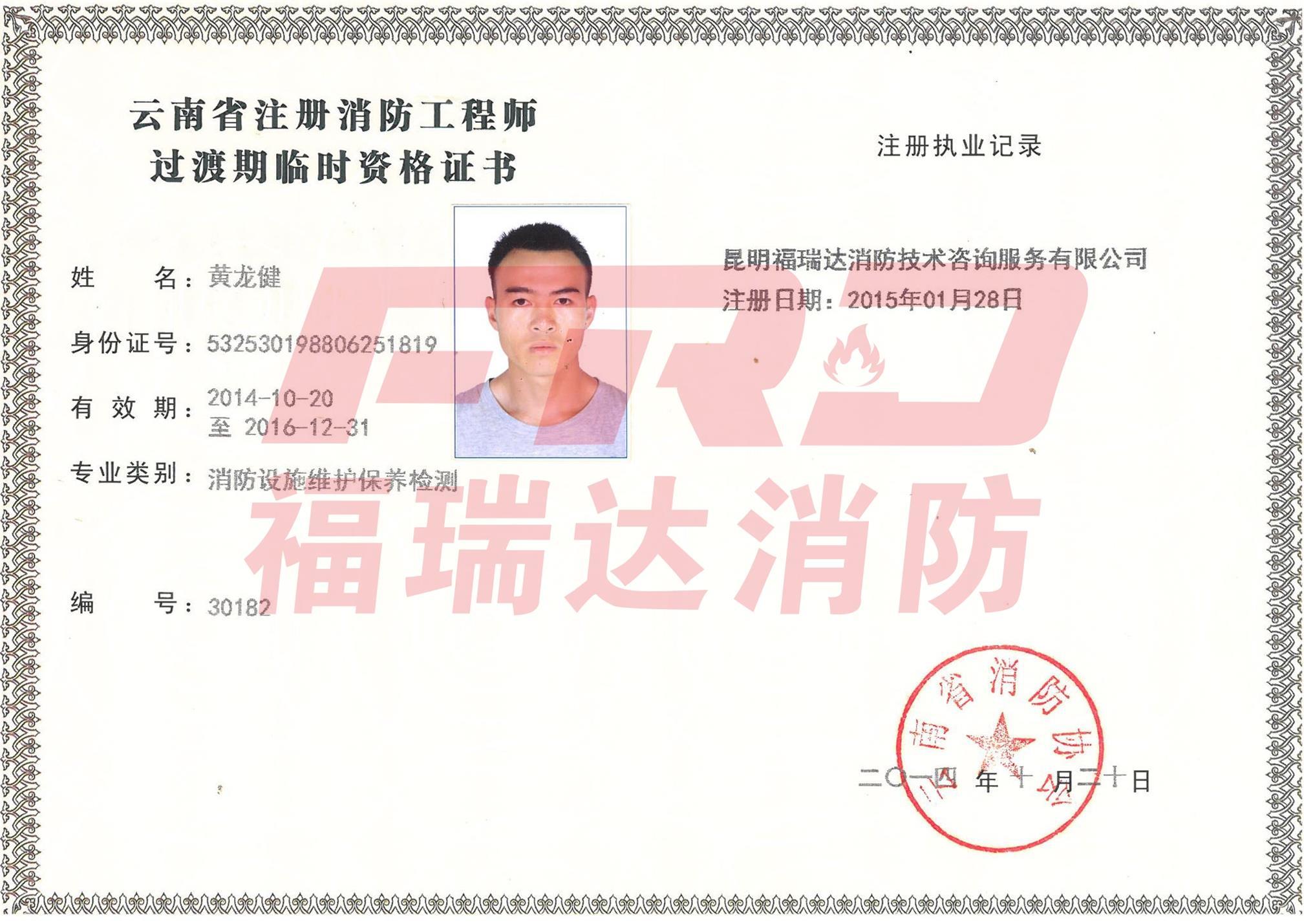 消防设备检测工程师黄龙健