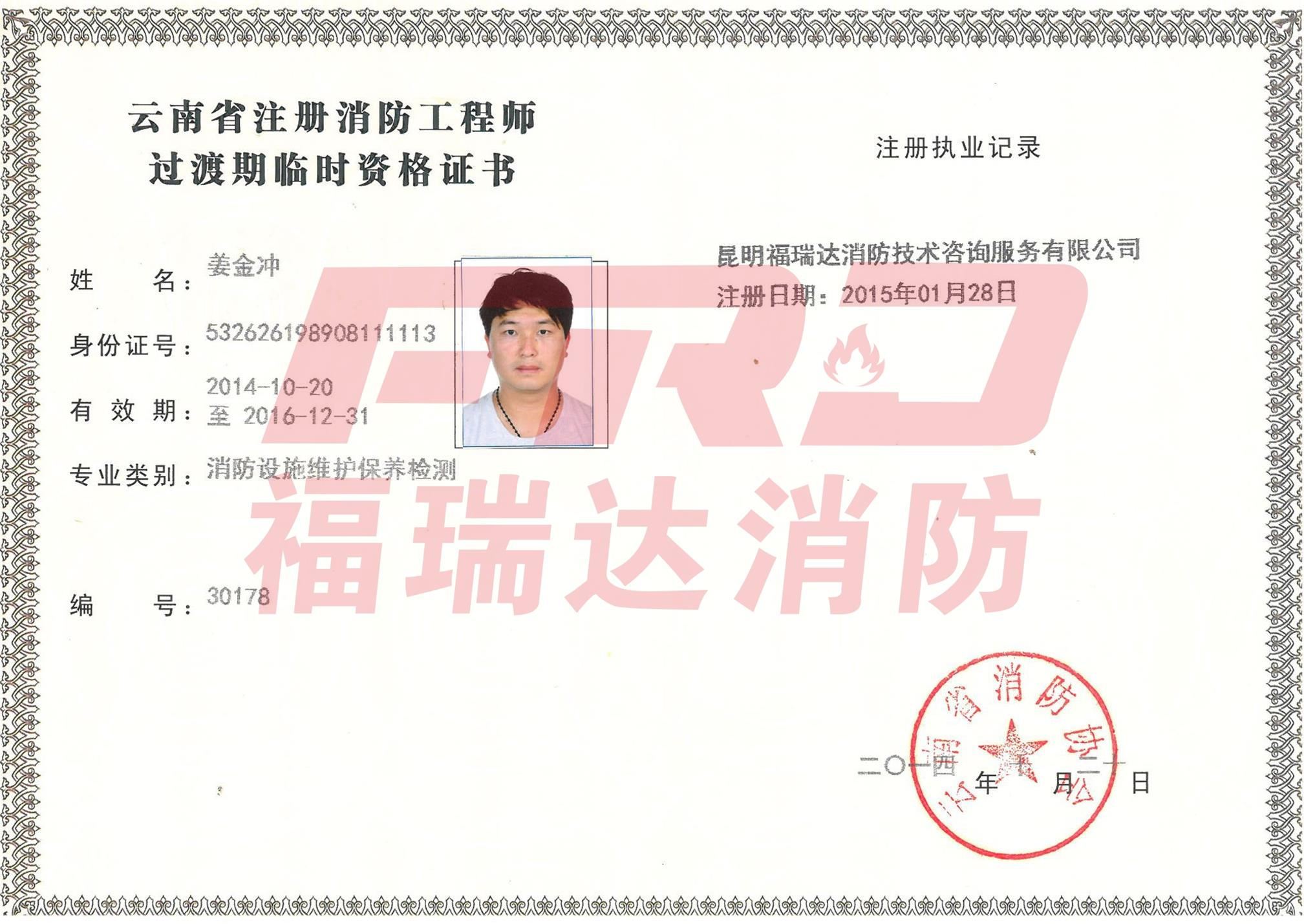 消防设备维修工程师姜金冲