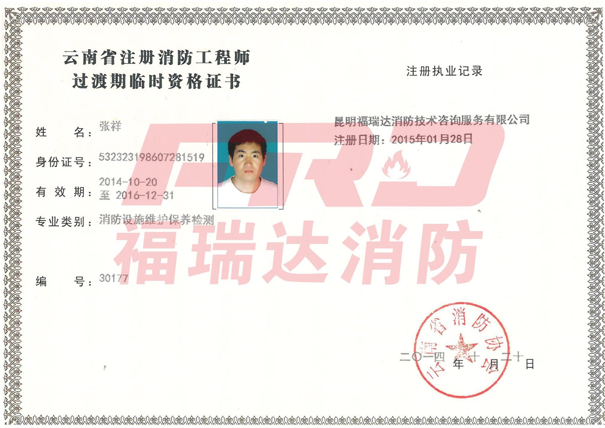 消防维修工程师张祥