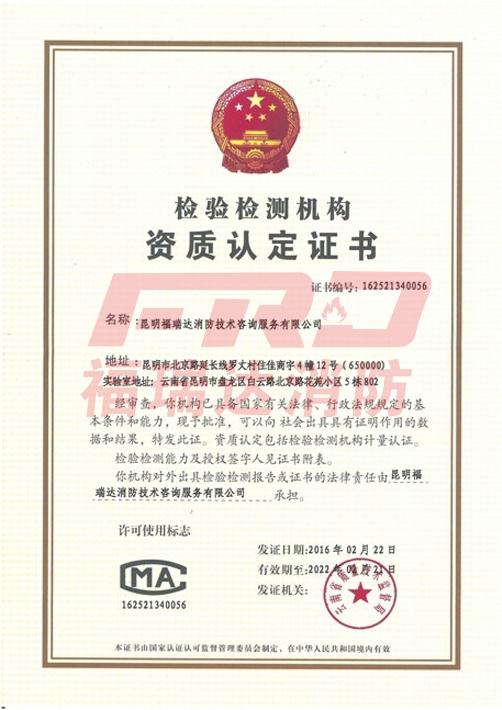 消防设备检验检测机构资质认定证书