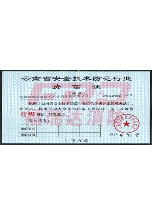 云南省安全技术防范行业资信证