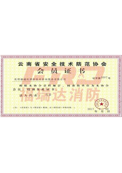 云南省安全技术防范协会会员证书