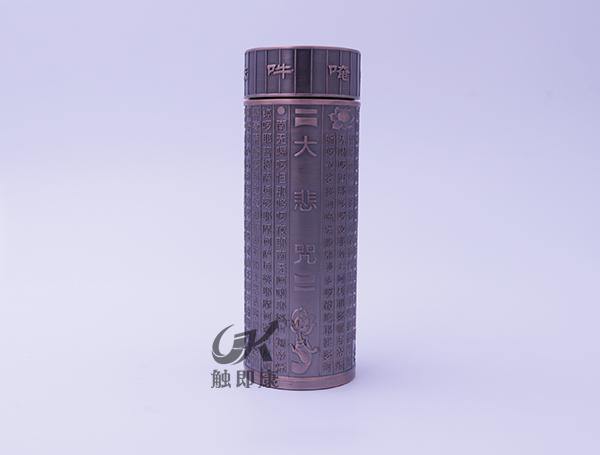 大悲咒纯紫铜保温杯