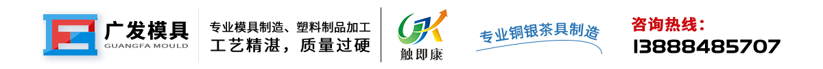 昆明市官渡区广发塑料模具厂