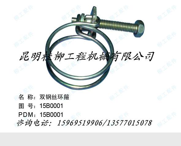双钢丝环箍