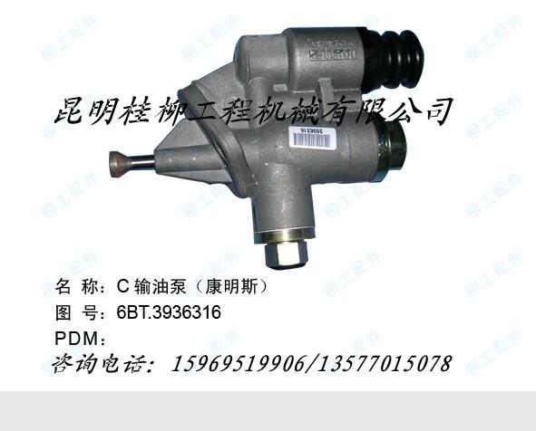 输油泵配件