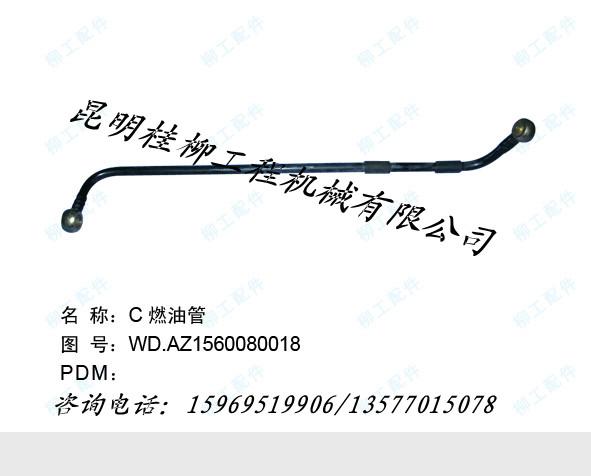 燃油管(柴油管)