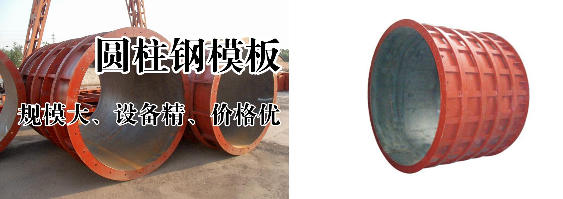 圓柱鋼模板