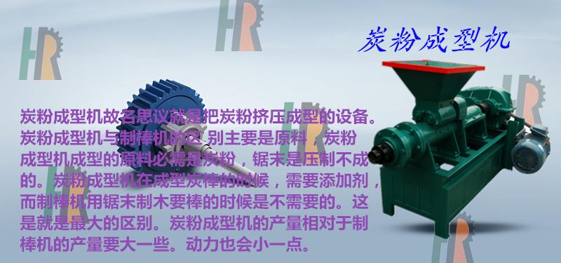 昆明炭粉成型机设备