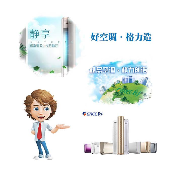 云南昆明格力空调总代理的优势