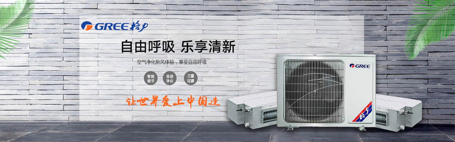 昆明格力中央空调
