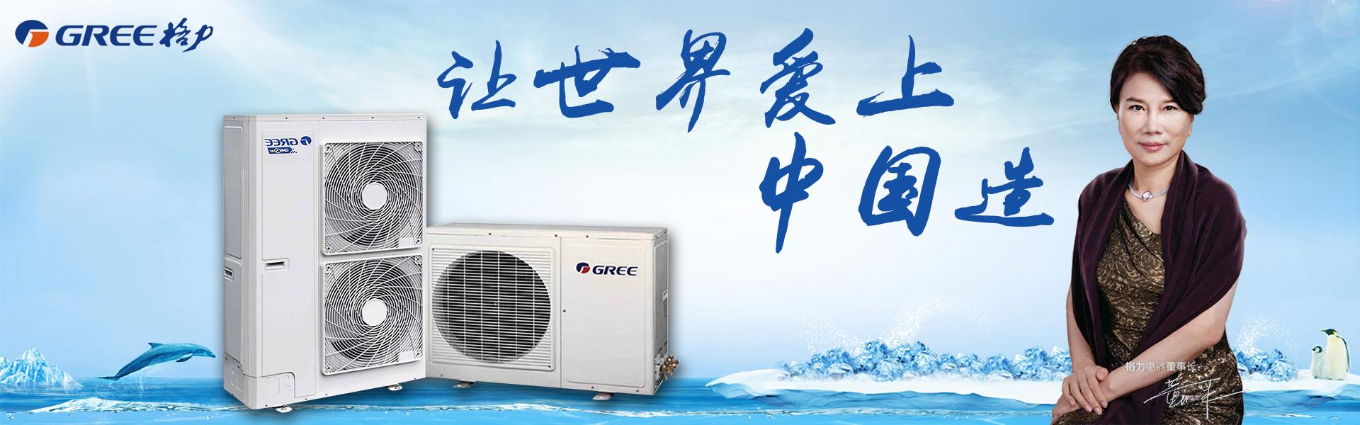 云南格力中央空调