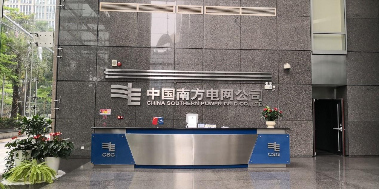 中國南方電網紅河分公司-我司安裝格力空調