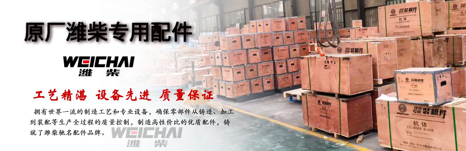 原厂潍柴配件