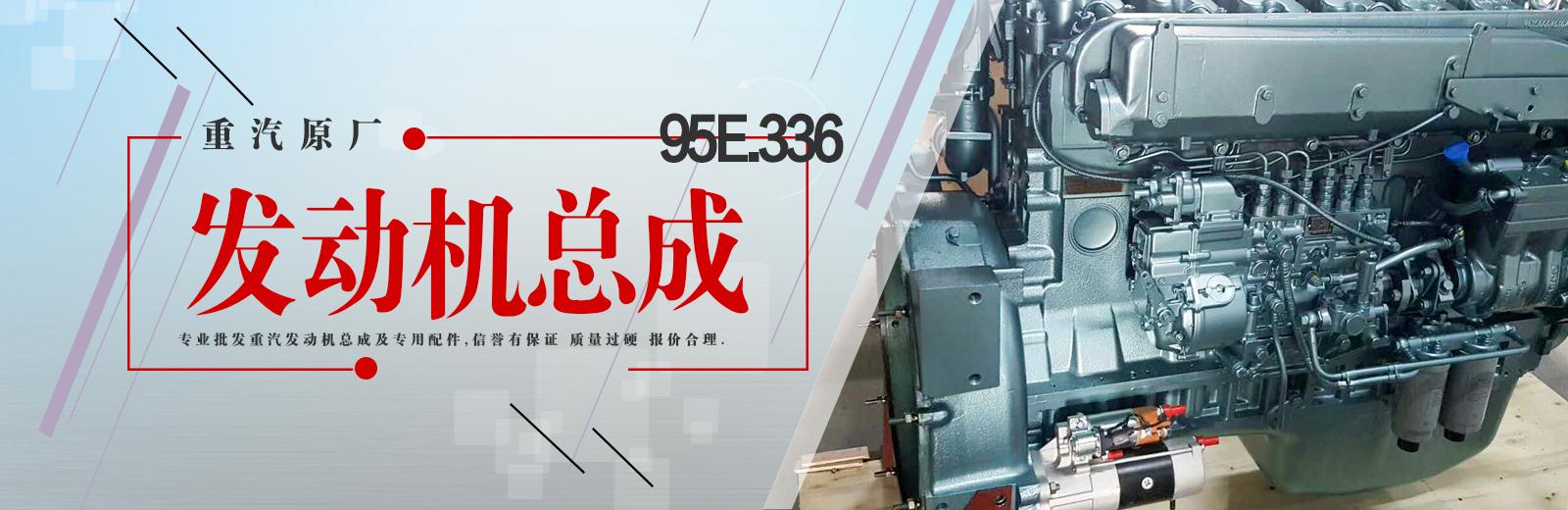 重汽原厂新万博manbetx电子游戏万博manbetx客户端地址