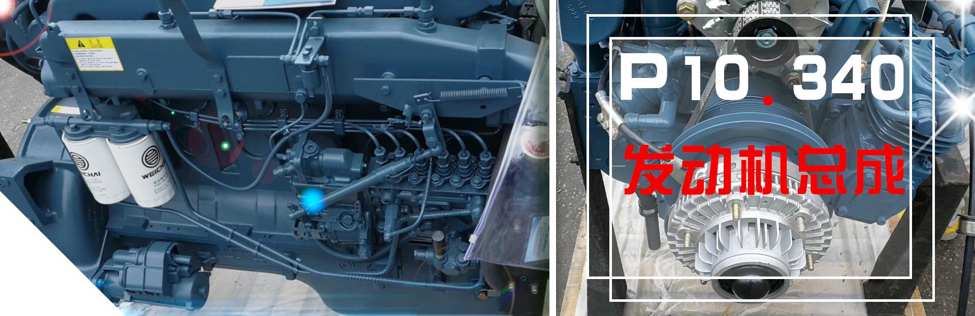 潍柴原厂P10.340马力发动机总成