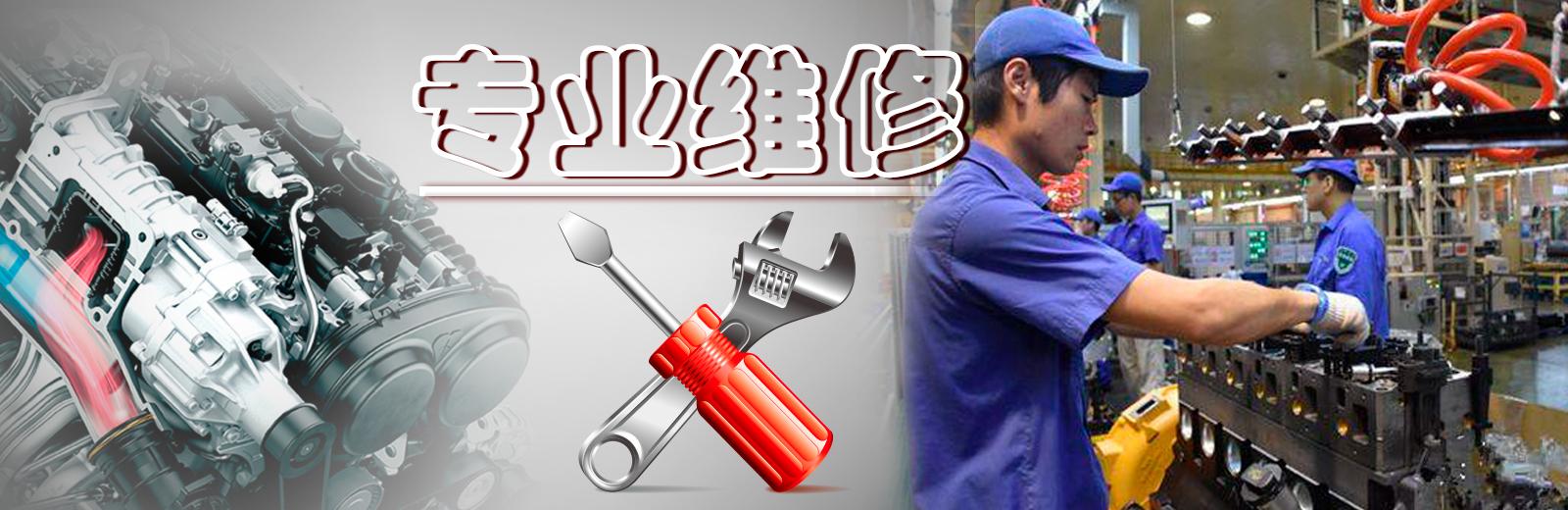 专业维修:18657145338