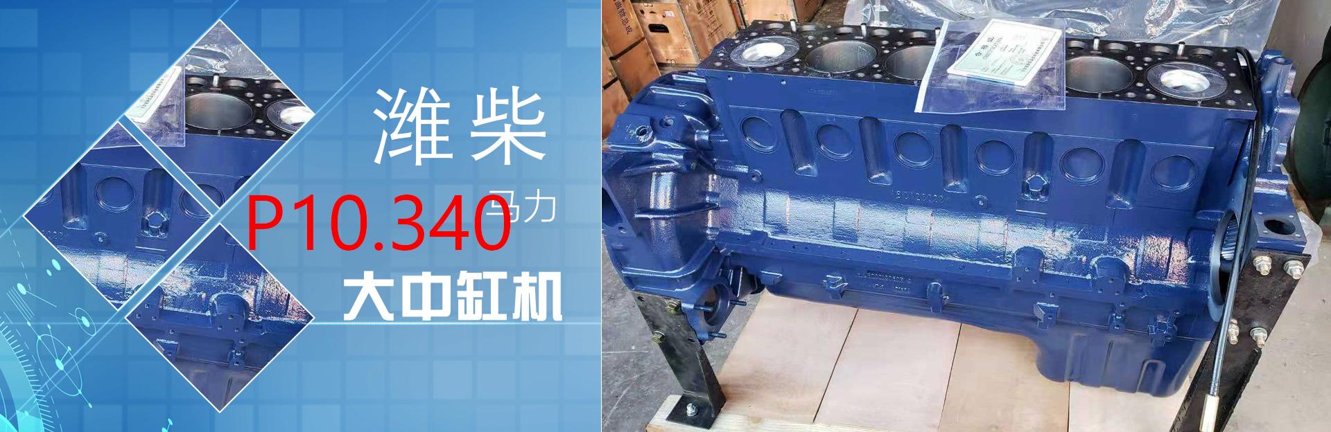潍柴P10.340马力大中缸机