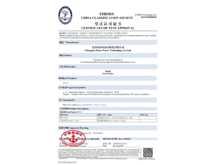 船级社型式认可证书