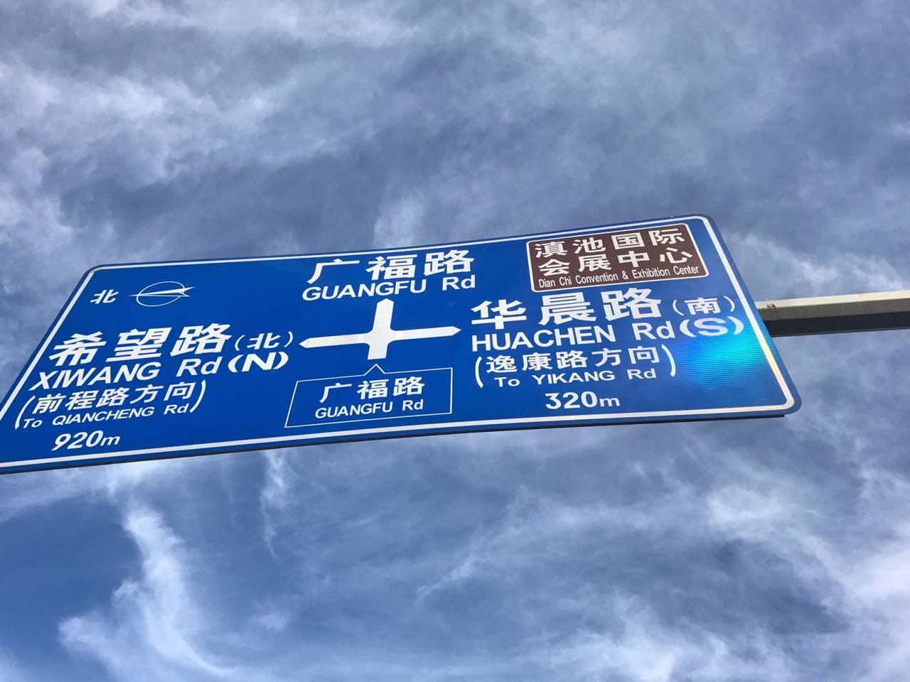 高速公路道路标识