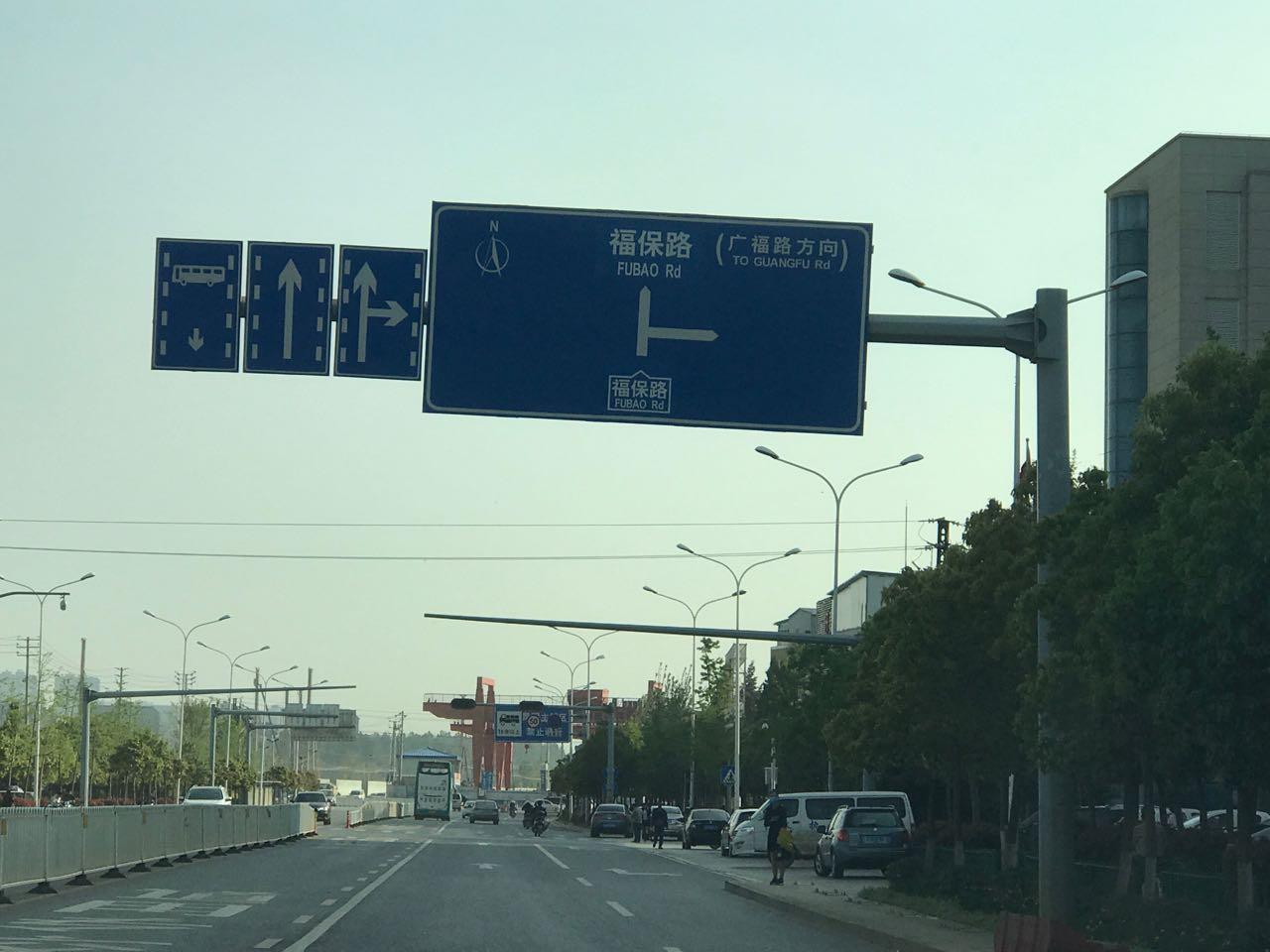 交通道路提示标识