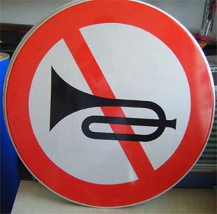交通禁止标识牌