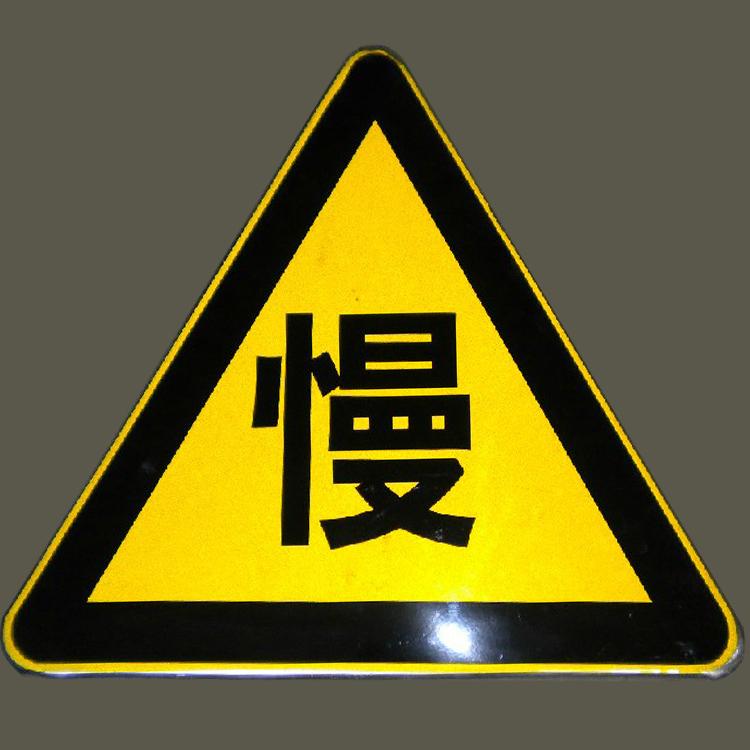 交通警告标识牌
