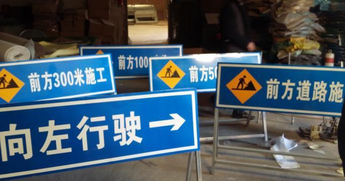 交通提示标识牌