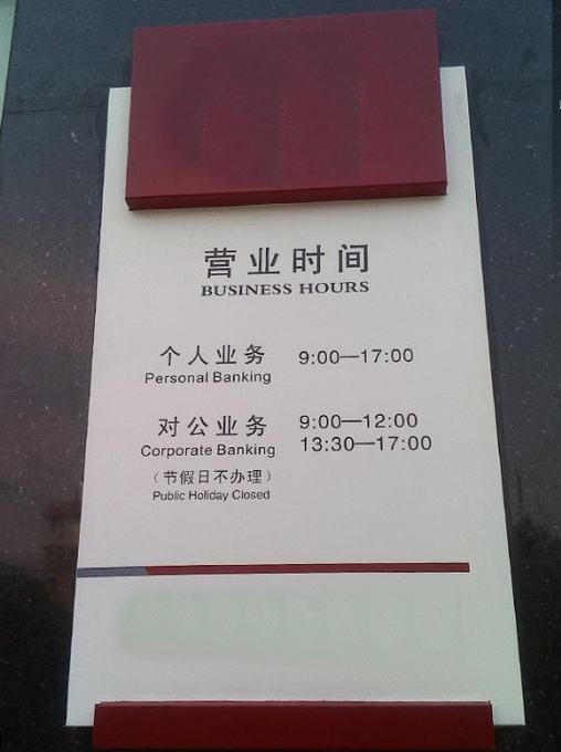 银行营业提示牌