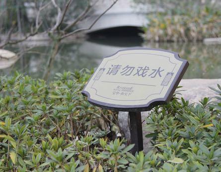 景区提示标识牌