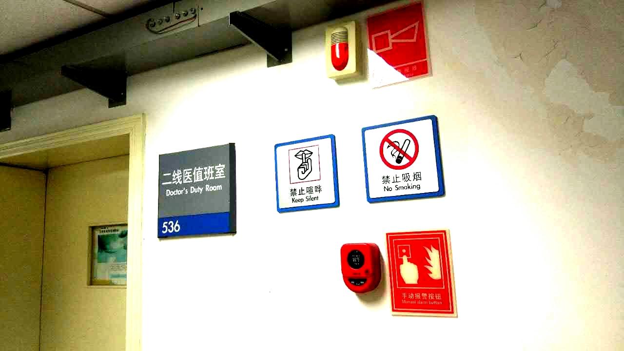 警示标识牌