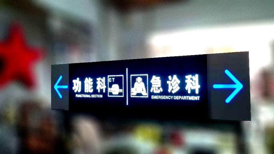 科室发光指示牌