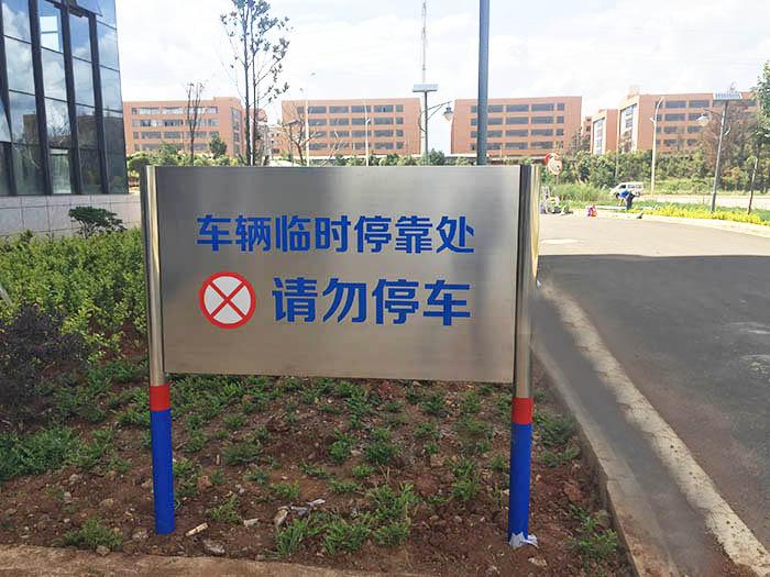 产业园区警示牌