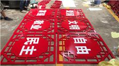 中国风标识标牌