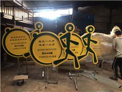 昆明景区宣传标识