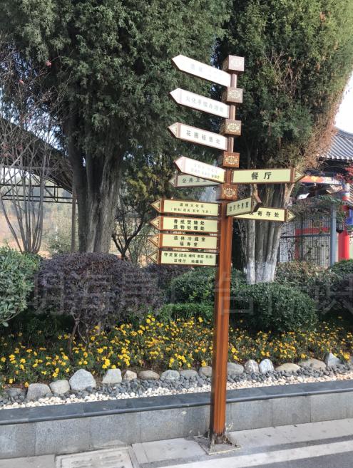 安宁殡仪馆路牌指示