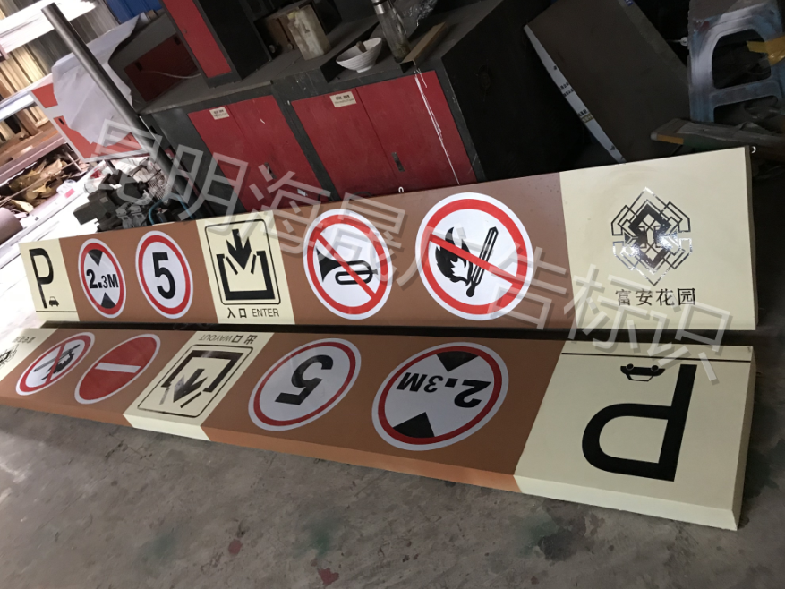 停车场出入口标识