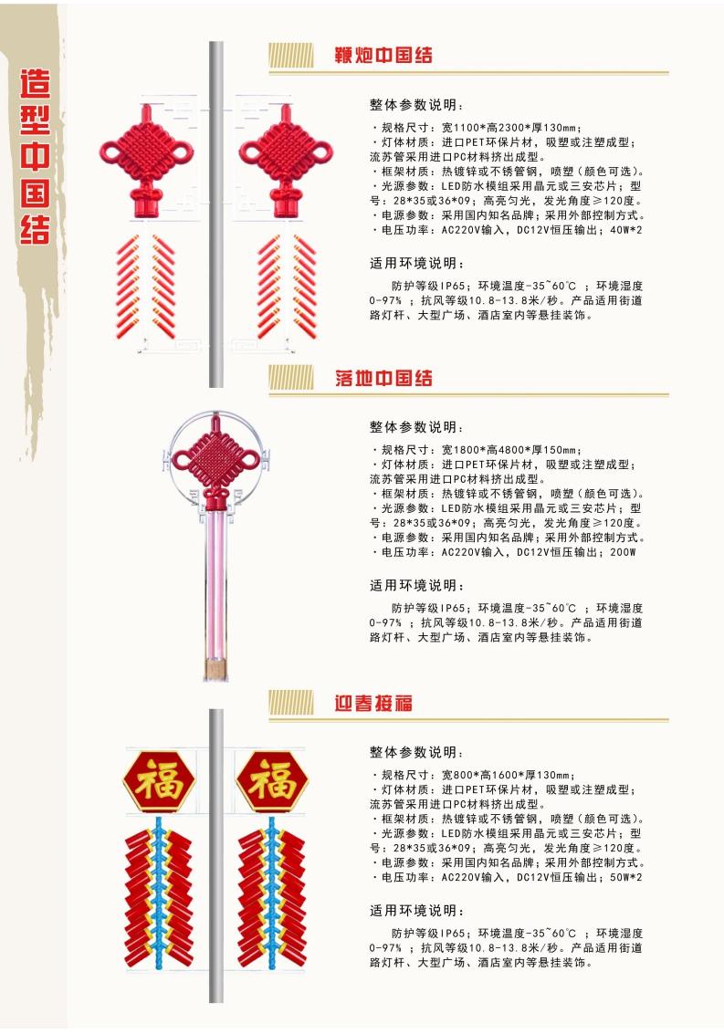 鞭炮中国结