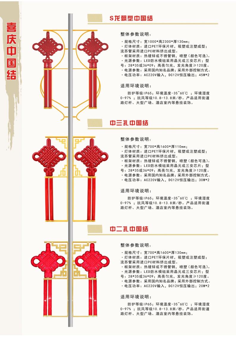 S龙飘型中国结