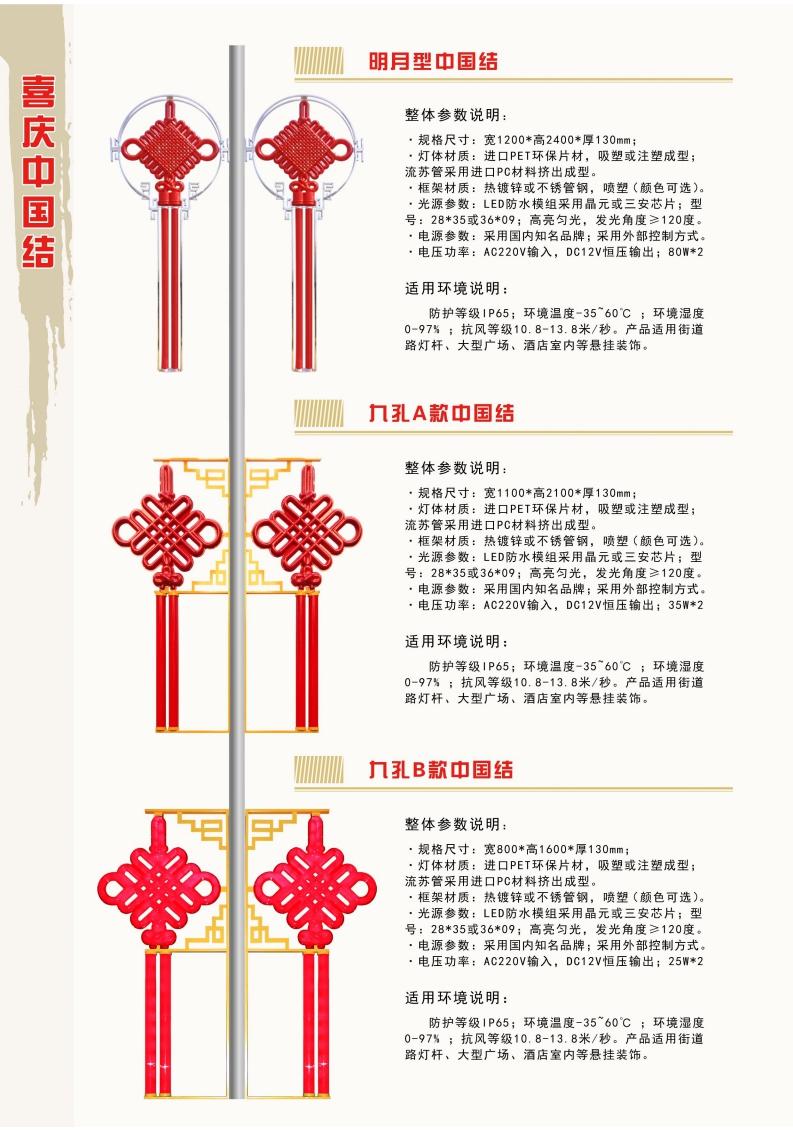 明月型中国结
