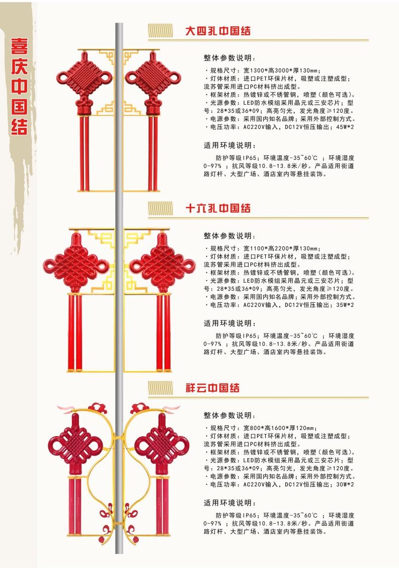 大四孔中国结