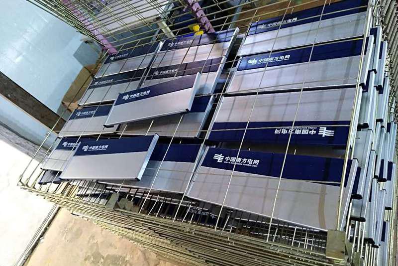 中国南方电网专用标识牌