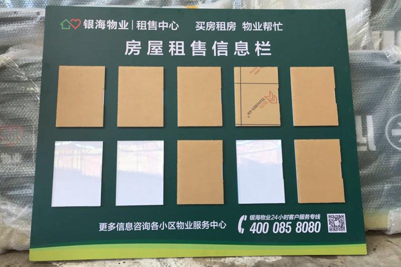 房屋租售展示栏