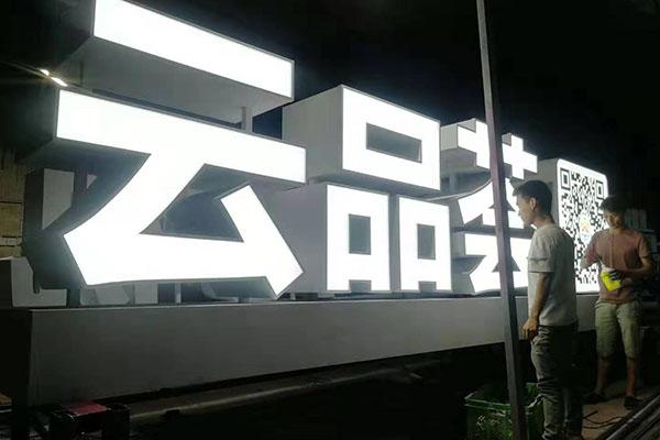 商场金属发光字