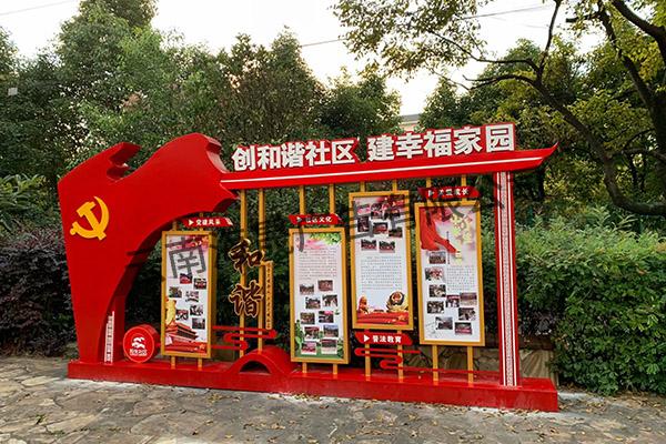 阳光社区党建标识