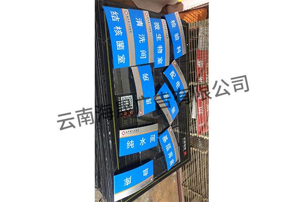 永平县人民医院门牌