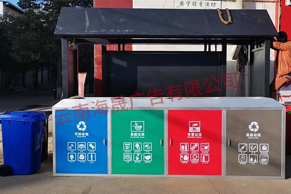 云南分类垃圾桶标识