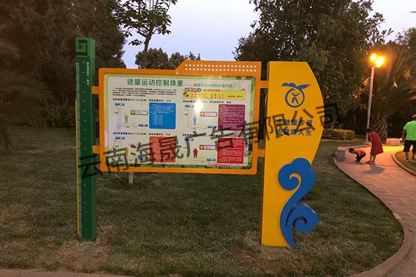 昆明健康主题公园标识