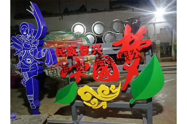 民族复兴中国梦标识