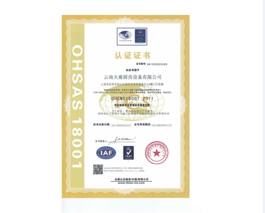 18001职业健康管理体系认证